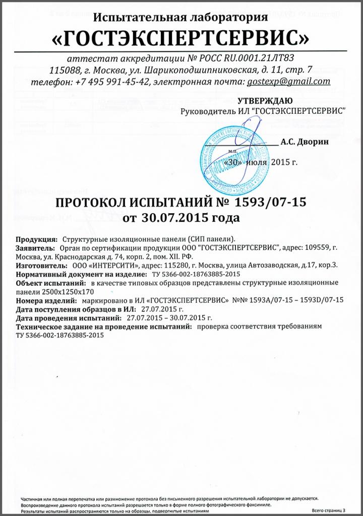 аттестация рабочих мест сертификация безопасности производственного оборудования