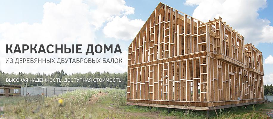 технология строительства каркасного дома из двутавровых